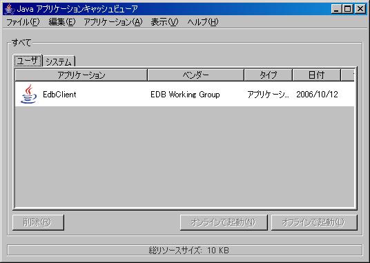 CentOS 6.x に Oracle の JDK 6 をインストールする …